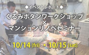仙台市のマンションリノベーションイベント・セミナー