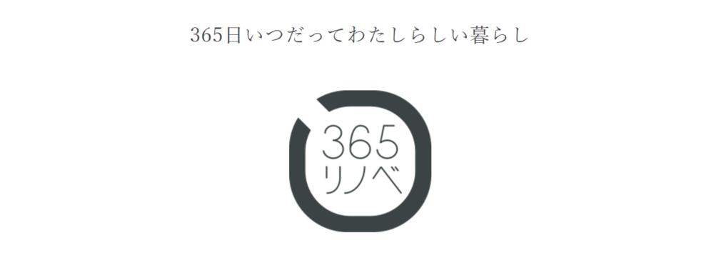 仙台のリノベーションなら365リノベ