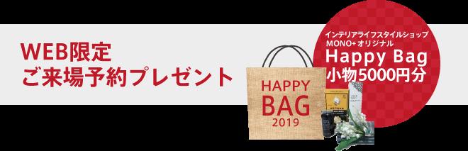WEB予約プレゼント ハッピーバッグ5000円分