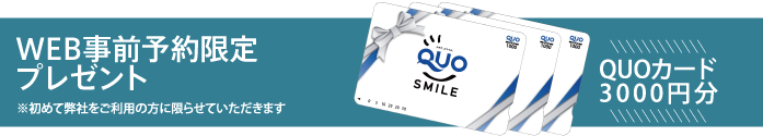 事前WEB予約でQUOカードプレゼント※初めて弊社をご利用の方に限る