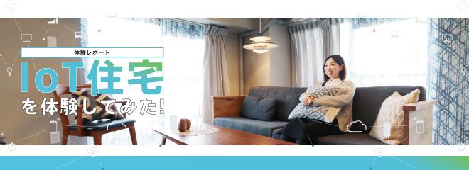 【体験レポート】流行りのIoT住宅を体験してみた!