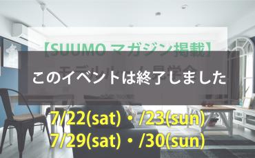 仙台のマンションリノベーションイベント・セミナー