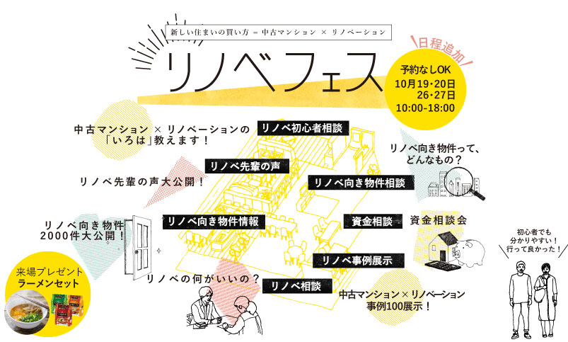 仙台のイベント情報:日程追加!リノベフェス【10月19・20・26・27日開催】