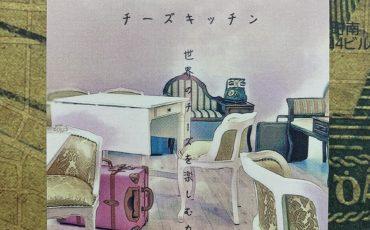 仙台のスタッフブログ:仙台おすすめグルメ【チーズキッチン】