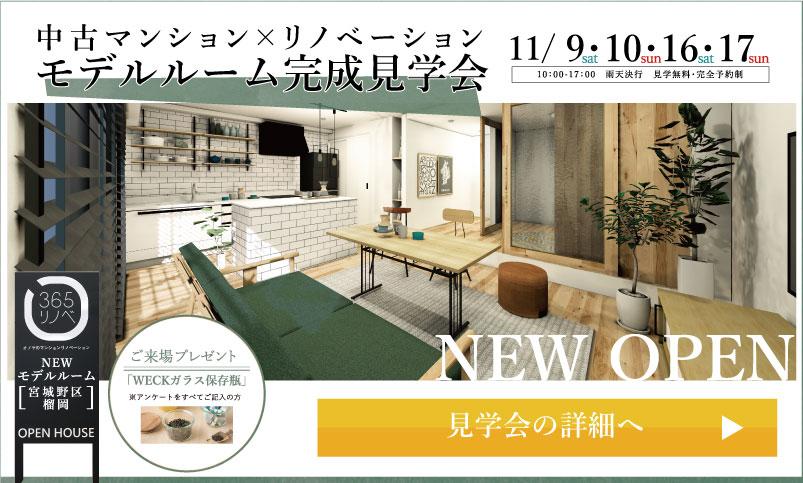 仙台のイベント情報:【11/9・10・16・17】<br>NEW OPEN モデルルーム見学会