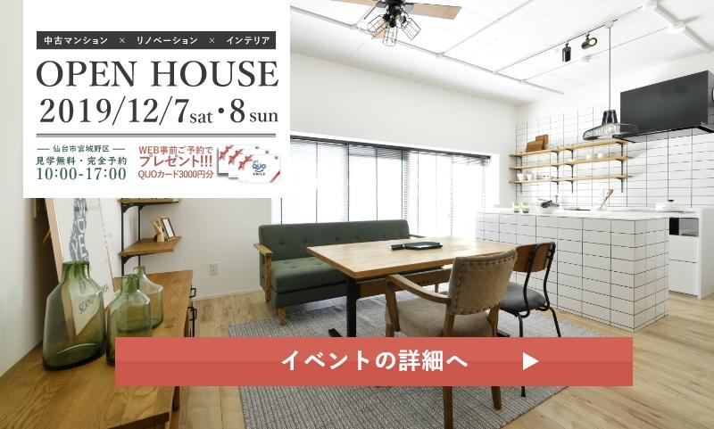 仙台のイベント情報:OPEN HOUSE 【12/7・8 】