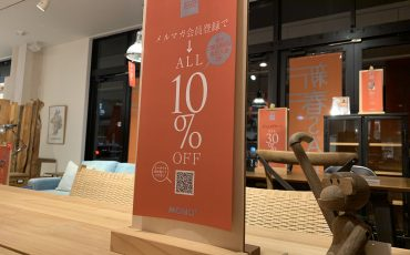 仙台のスタッフブログ:インテリア家具10%OFF