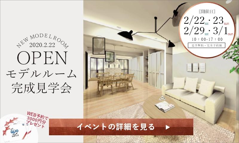 仙台のイベント情報:NEW モデルルーム完成見学会