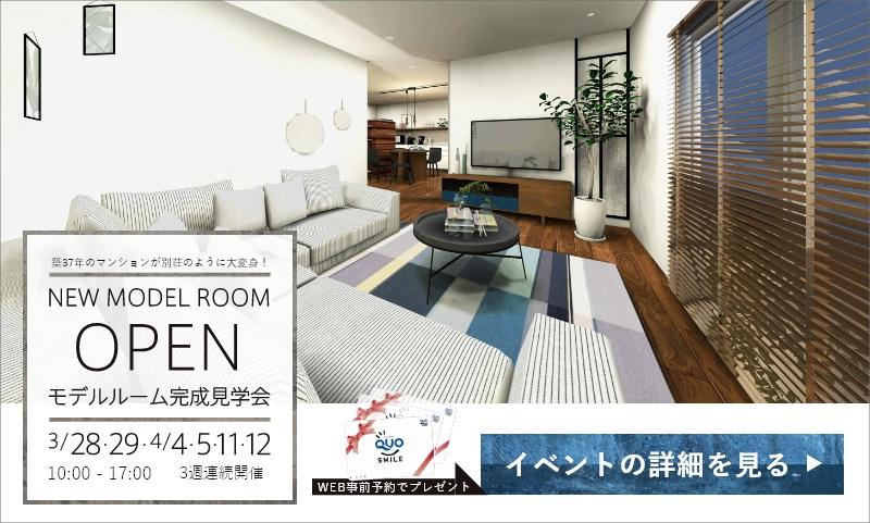 仙台のイベント情報:【別荘の空間を感じる!】VILLAモデルルーム完成見学会開催