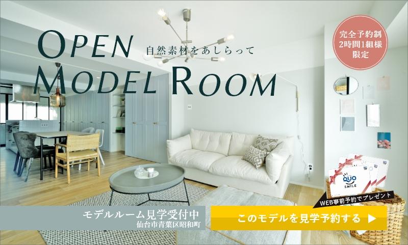 仙台のイベント情報:【OPEN MODLE ROOM】フレンチモデルルーム - 北仙台 –
