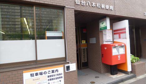 郵便局は約200mほどの距離に