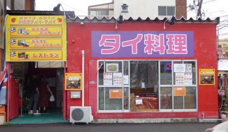 様々なバリエーションの飲食店が近い